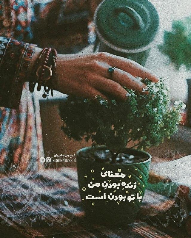 عکس پروفایل معنای زنده بودن من با تو بودن است