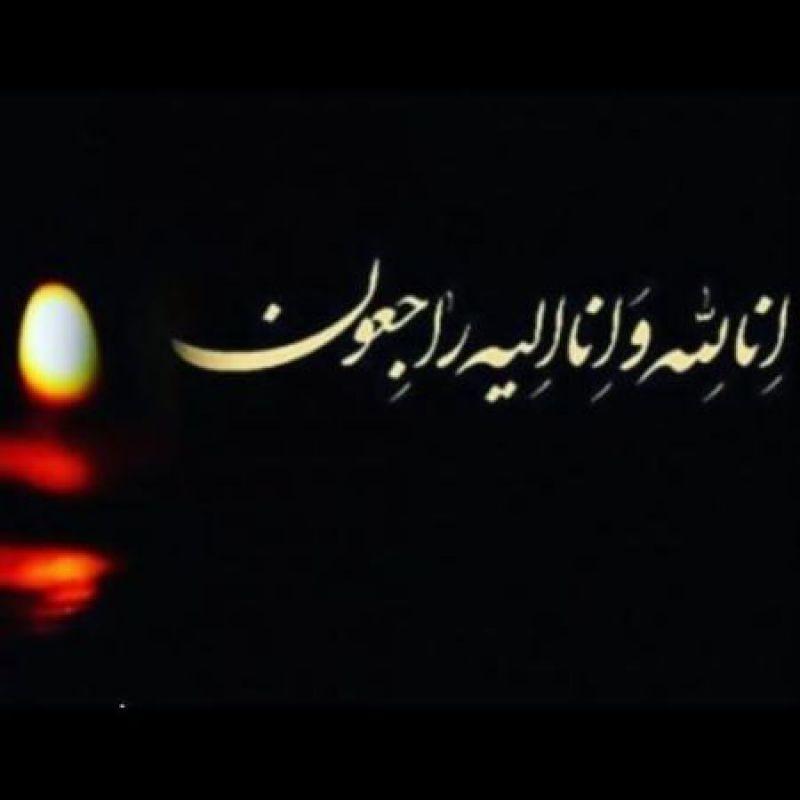 عکس پروفایل روحت شاد انا لله و انا الیه راجعون