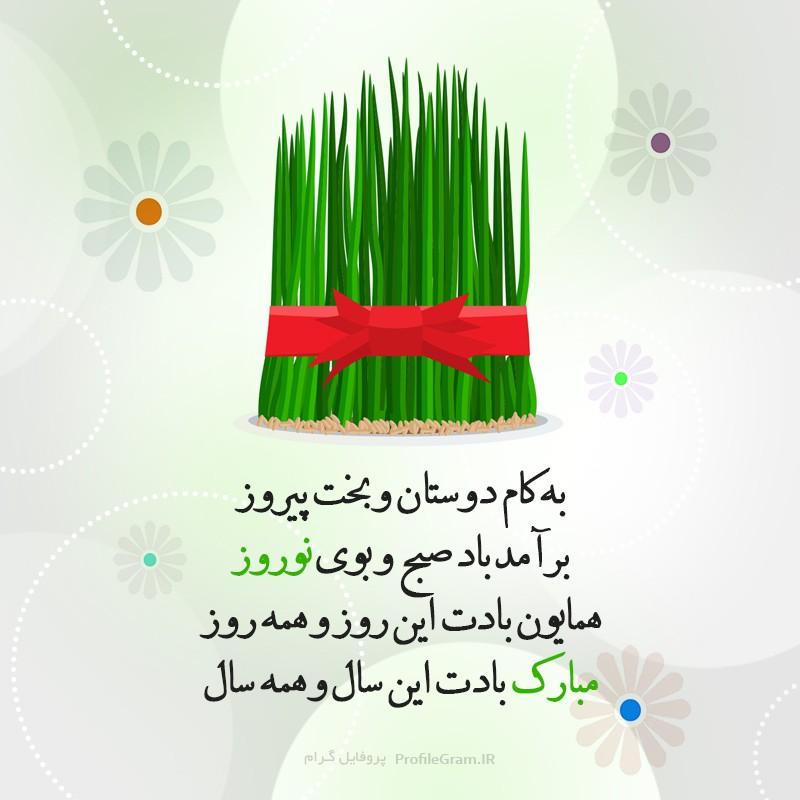 عکس پروفایل تبریک سال نو با شعر زیبا و سبزه عید