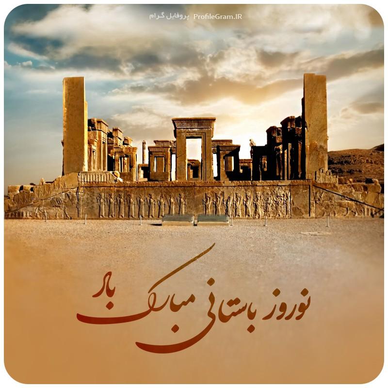 عکس پروفایل تبریک نوروز باستانی در تخت جمشید پاسارگاد