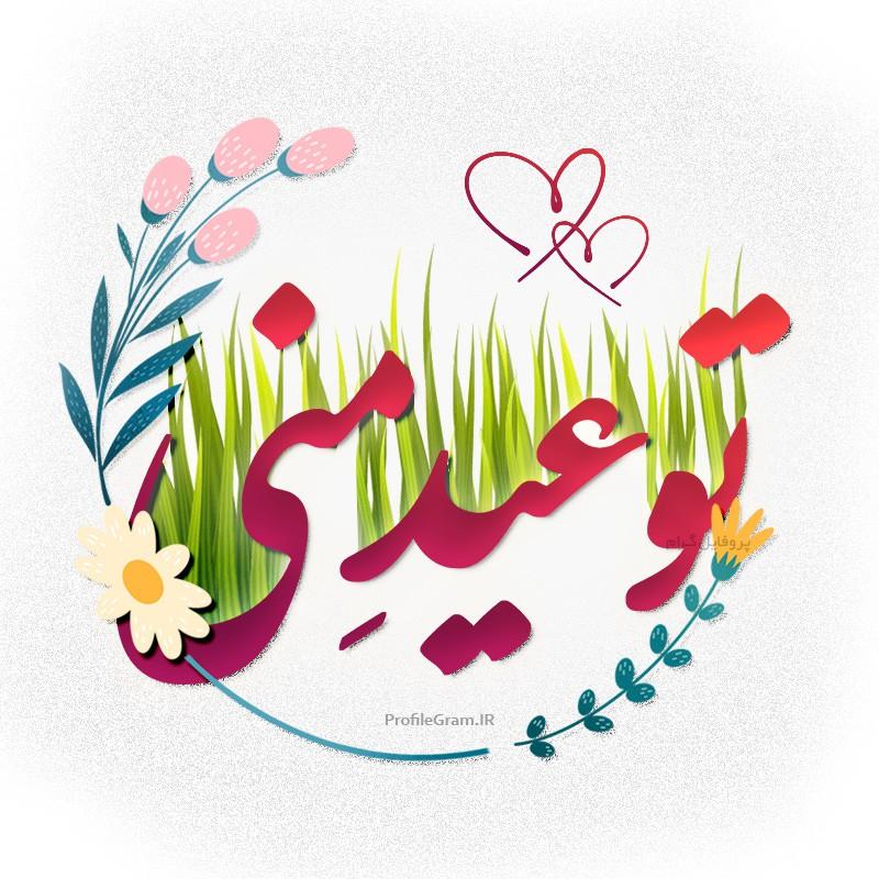 عکس پروفایل تو عید منی عاشقانه برای نوروز