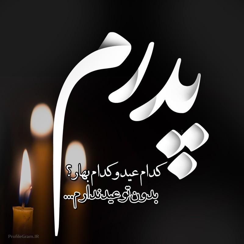 عکس پروفایل پدرم کدام عید و کدام بهار بدون تو