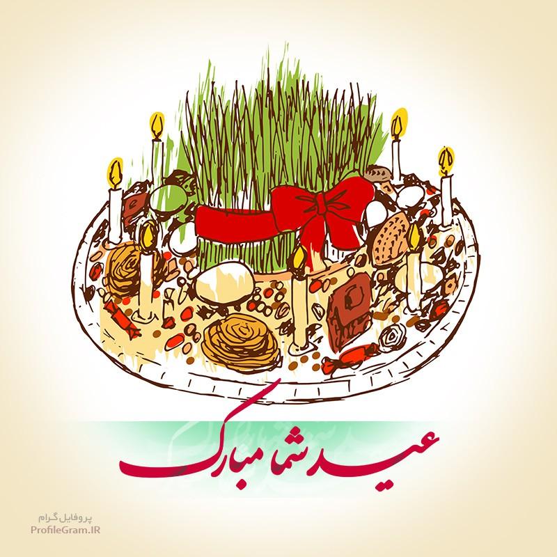 عکس پروفایل نوروزی عید شما مبارک با سفره هفت سین