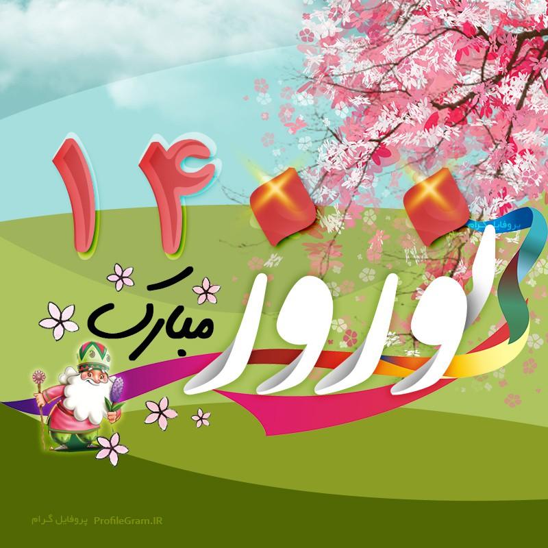 عکس پروفایل عید نوروز 1400 مبارک فانتزی زیبا
