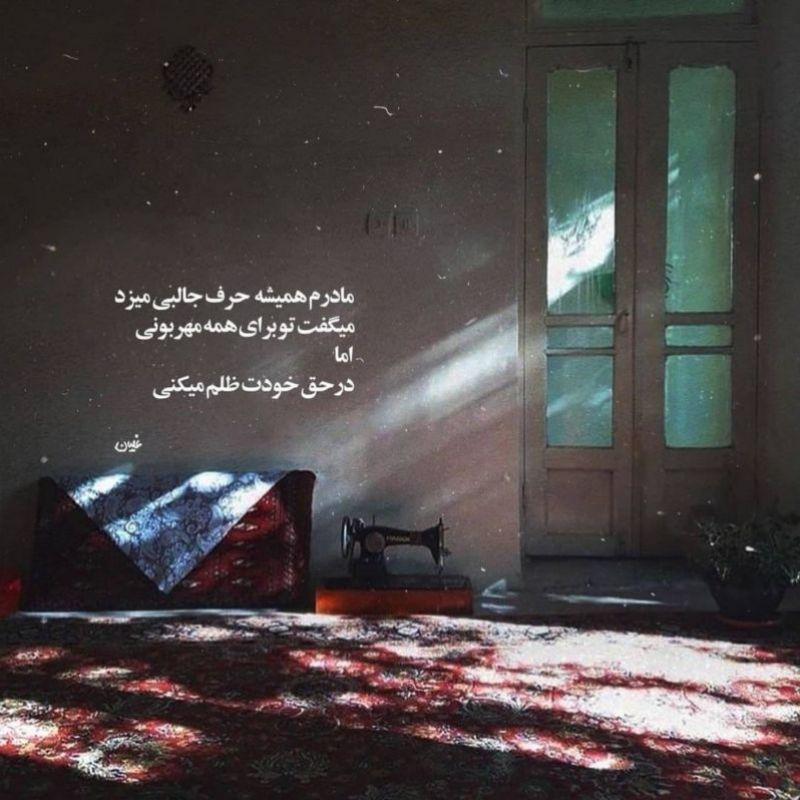 عکس پروفایل تو برای همه مهربانی اما در حق خودت ظلم میکنی