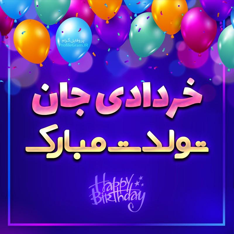 عکس پروفایل خرداد ماهی جان تولدت مبارک طرح بنفش