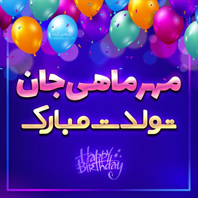 عکس پروفایل مهر ماهی جان تولدت مبارک طرح بنفش