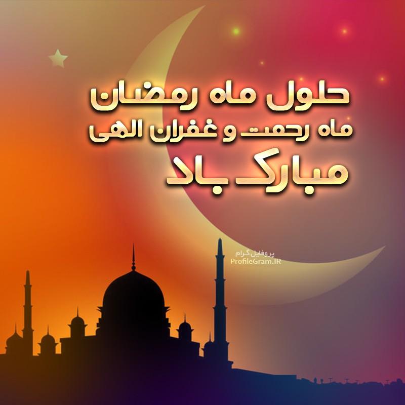 عکس پروفایل حلول ماه رمضان ماه رحمت و غفران الهی مبارک