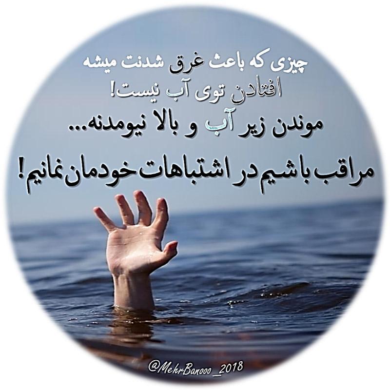 عکس پروفایل چیزی که باعث غرق شدنت میشه افتادن توی آب نیست