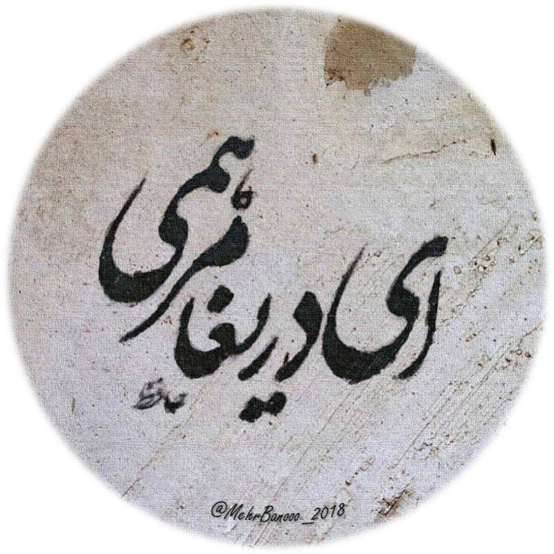 عکس پروفایل ای دریغا مرهمی حافظ شیرازی