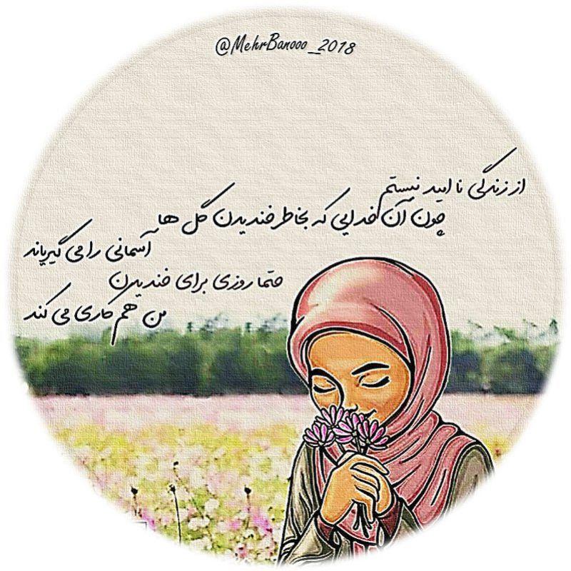 عکس پروفایل خدایی که برای خندیدن گل ها آسمانی را می گریاند