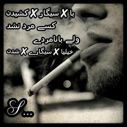 عکس پروفایل با سیگار کشیدن کسی مرد نشد ولی با نامردی
