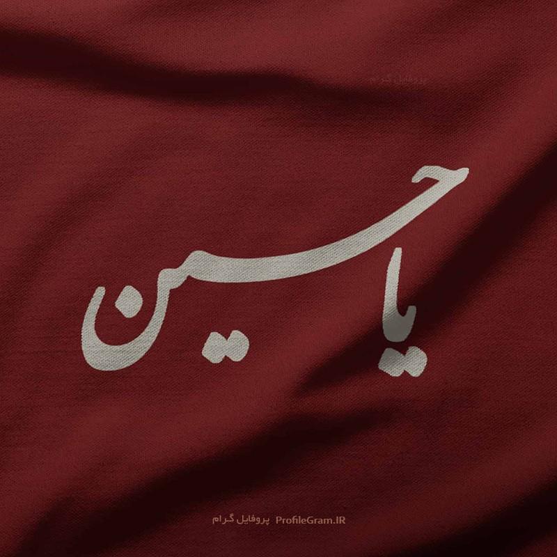 عکس پروفایل نوشته یا حسین با طرح پارچه قرمز برای عاشورا 1400