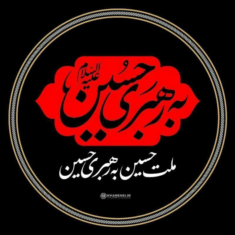 عکس پروفایل محرمی ملت حسین به رهبری حسین