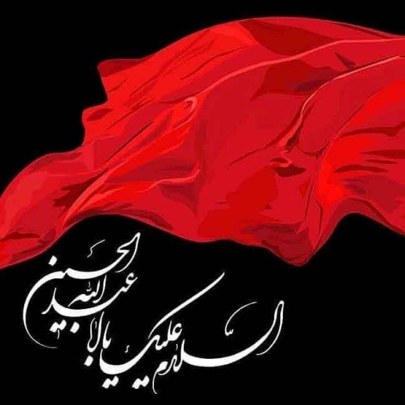عکس پروفایل محرمی السلام علیک یا اباعبدالله حسین پرچم سرخ