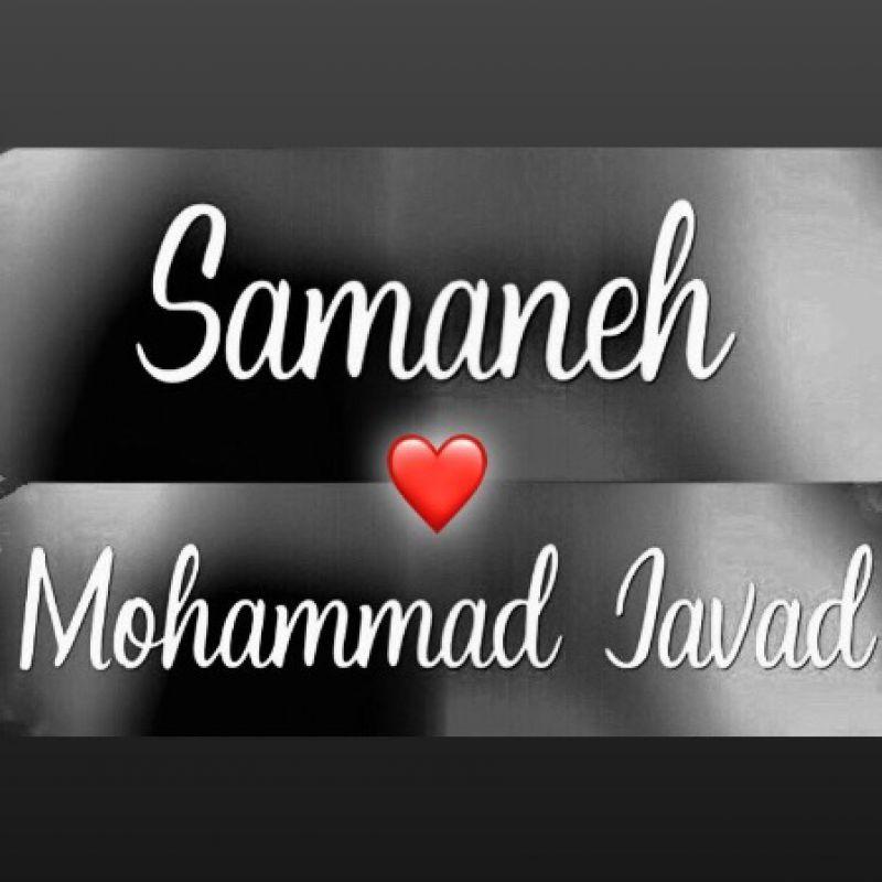 عکس پروفایل اسم انگلیسی دونفره سامانه و محمد جواد با قلب