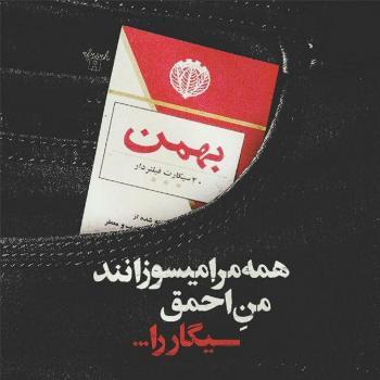 عکس پروفایل سیگار بهمن