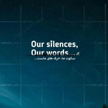 عکس پروفایل سکوت ما حرف های ماست