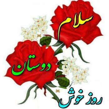 عکس پروفایل دوستان روزتان خوش