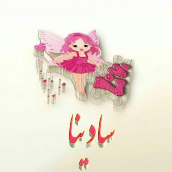 عکس پروفایل اسم سادینا