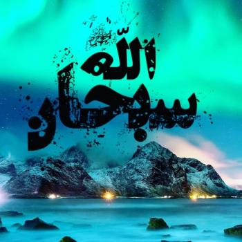 عکس پروفایل الله سبحان