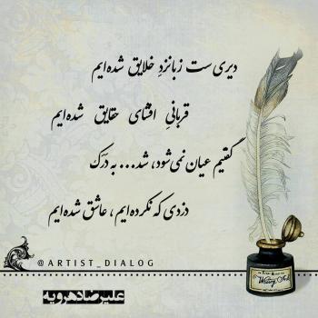 عکس پروفایل شعر ناب علیرضا هرویه