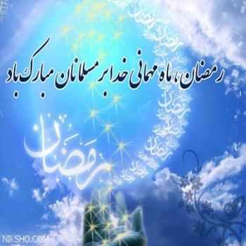 عکس پروفایل رمضان ماه مهمانی خدا