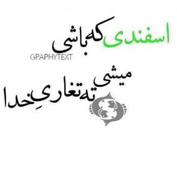 عکس پروفایل اسفندی که باشی