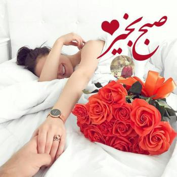 عکس پروفایل صبح بخیر عاشقانه
