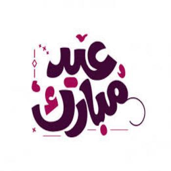 عکس پروفایل عید مبارک عزیزان