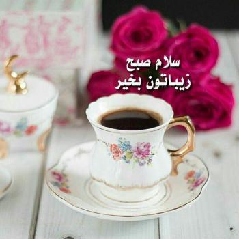 عکس پروفایل سلام صبح بخیر