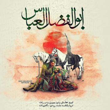 عکس پروفایل یا ابوالفضل عباس