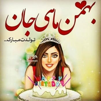 عکس پروفایل بهمنی جان تولدت مبارک