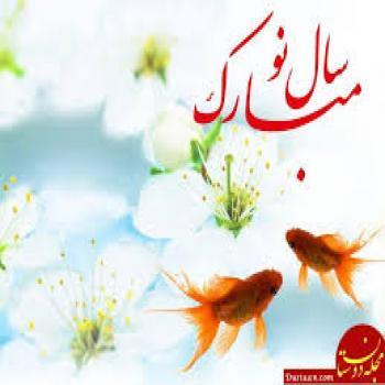 عکس پروفایل نوروز مبارک