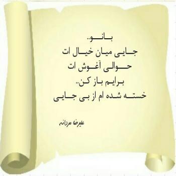 عکس پروفایل شعر عاشقانه