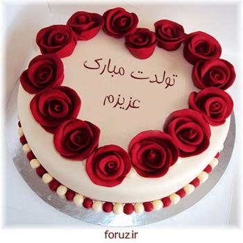 عکس پروفایل تولدت مبارک عزیزم