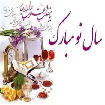 عکس پروفایل نوروز 98 مبارک