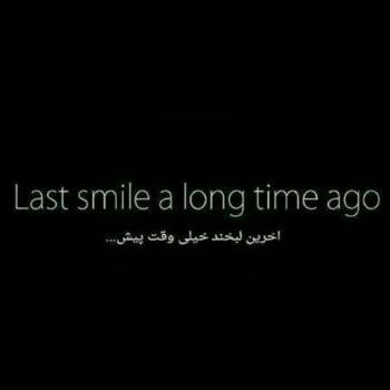 عکس پروفایل آخرین لبخند خیلی وقت پیش