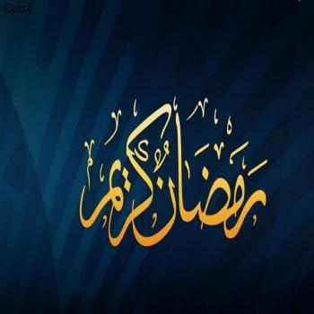 عکس پروفایل رمضان کریم 98