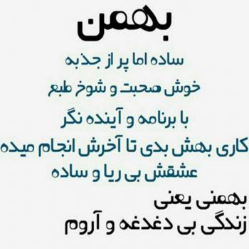 عکس پروفایل ویژگی های یه بهمنی