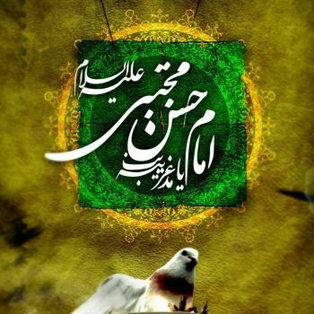 عکس پروفایل یا امام حسن مجتبی