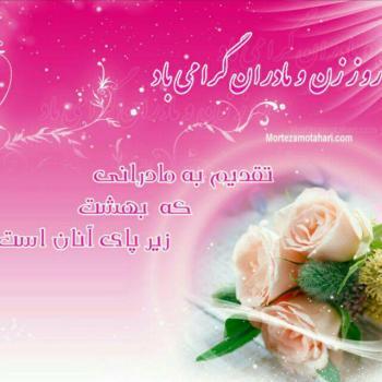 عکس پروفایل روز زن و مادر مبارک