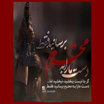 عکس پروفایل ایام حسینی