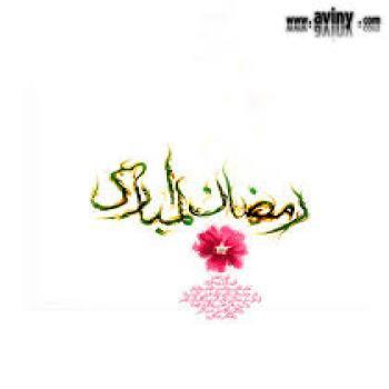 عکس پروفایل رمضان رسید