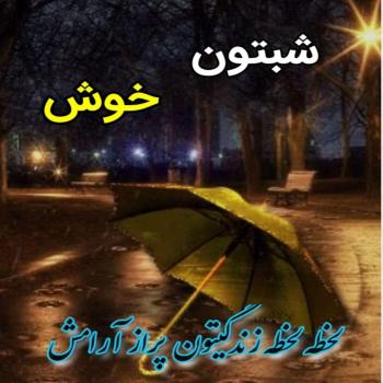 عکس پروفایل شبتون خوش دوستان