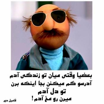 عکس پروفایل جملات تیکه دار فامیل دور