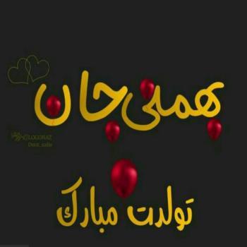 عکس پروفایل بهمن ماهی جان تولدت مبارک