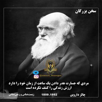 عکس پروفایل متن ناب از چارلز داروین