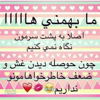 عکس پروفایل ما بهمن ماهی ها