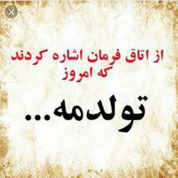 عکس پروفایل اتاق فرمان اشاره کرد امروز تولدمه